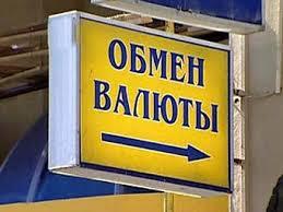 centr-obmena-valyut-na-steklyashke