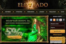 eldorado-igrovoj-klub-v-nadezhnom-igrovom-klube